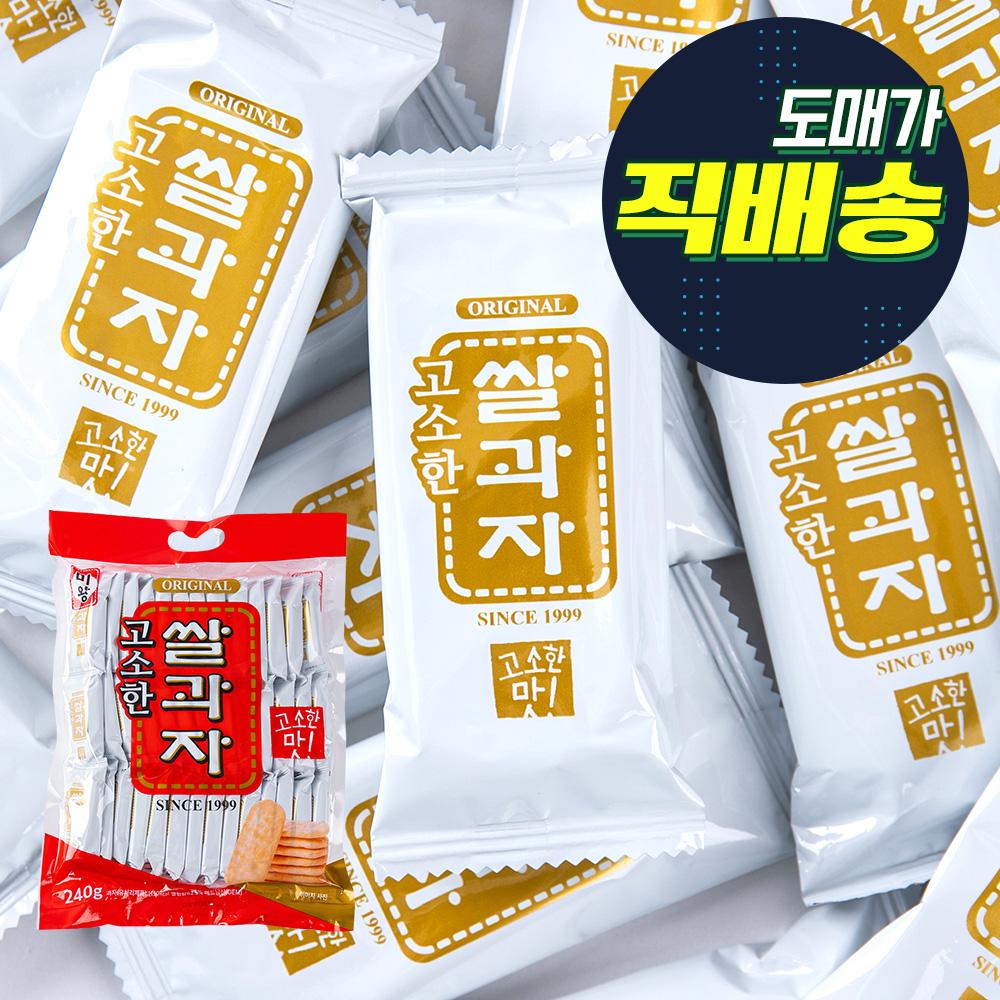(대용량간식) 고소한쌀과자 300g