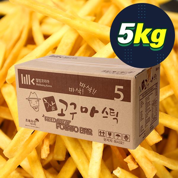 (대용량간식) 웰빙코리아 고구마스틱 5kg /스낵/과자