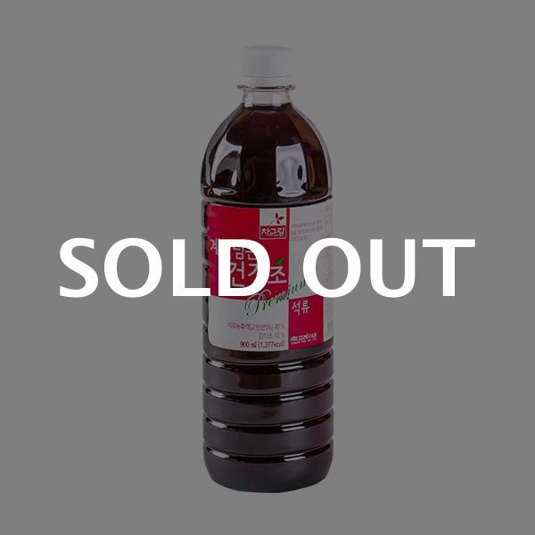 차그림 계절담은 건강초 석류 900ml이식사