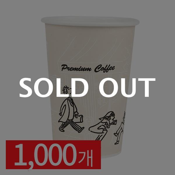 카페거리 종이컵 13온스 1000입이식사