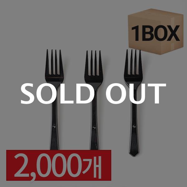 개별 일회용 포크 블랙 2000입이식사