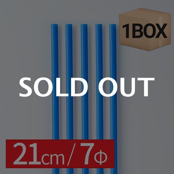 스트로우 개별일자형 파랑 7mmx21cm 500입 20개이식사