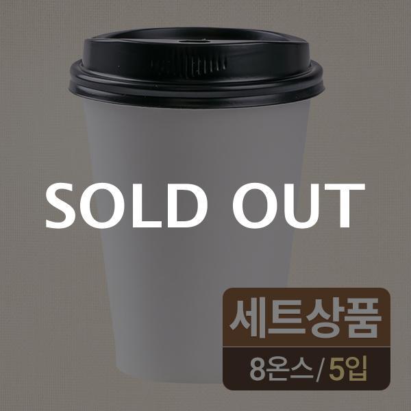 [8온스] 무지종이컵+타공뚜껑(블랙) 세트 5입이식사