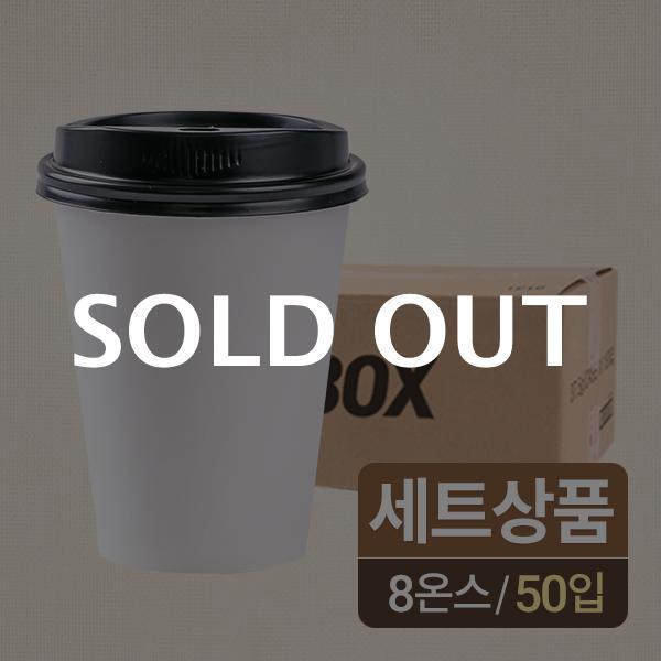 [8온스] 무지종이컵+타공뚜껑(블랙) 세트 50입이식사