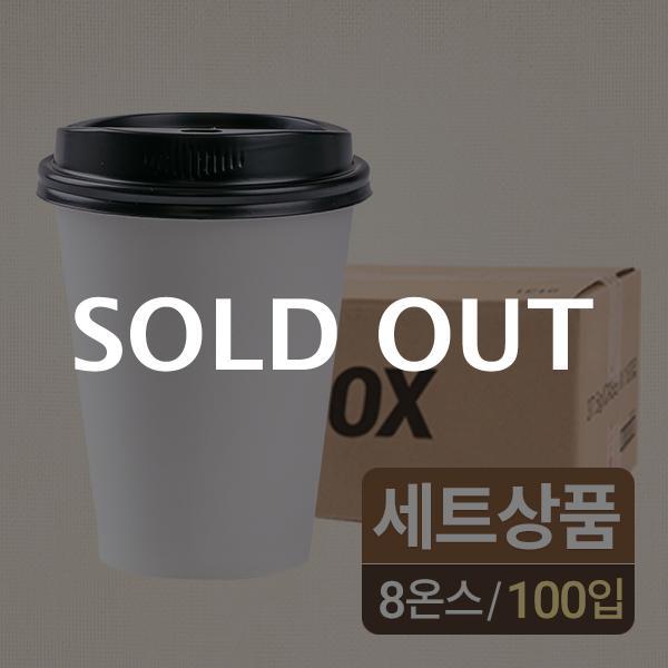 [8온스] 무지종이컵+타공뚜껑(블랙) 세트 100입이식사