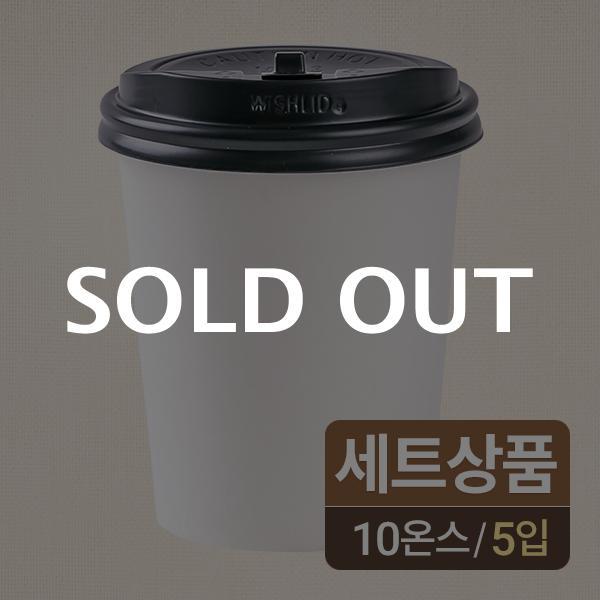 [10온스] 무지종이컵+개폐뚜껑(블랙) 세트 5입이식사