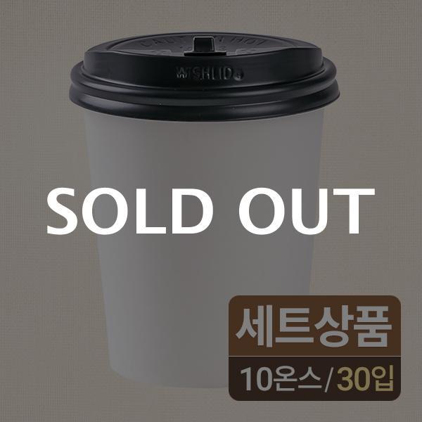 [10온스] 무지종이컵+개폐뚜껑(블랙) 세트 30입이식사