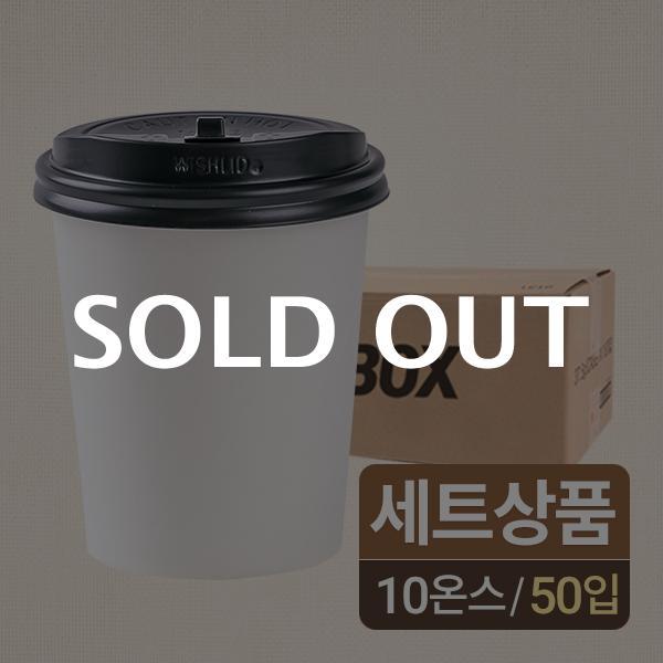 [10온스] 무지종이컵+개폐뚜껑(블랙) 세트 50입이식사