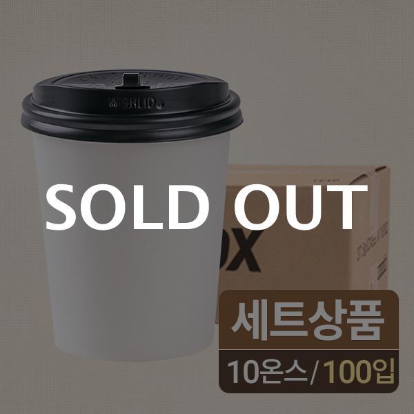 [10온스] 무지종이컵+개폐뚜껑(블랙) 세트 100입이식사