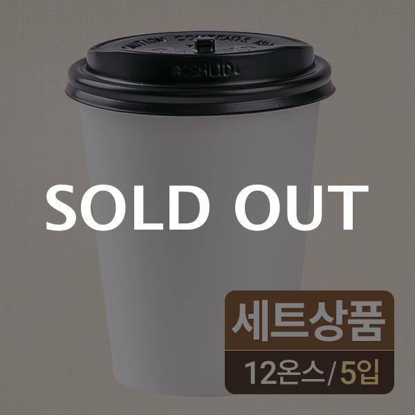 [12온스] 무지종이컵+개폐뚜껑(블랙) 세트 5입이식사