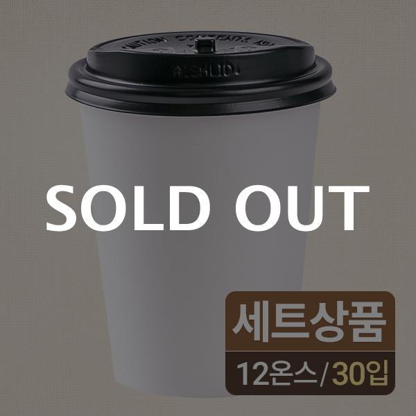 [12온스] 무지종이컵+개폐뚜껑(블랙) 세트 30입이식사
