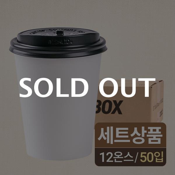 [12온스] 무지종이컵+개폐뚜껑(블랙) 세트 50입이식사