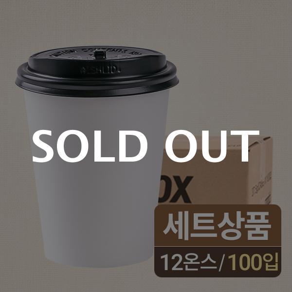 [12온스] 무지종이컵+개폐뚜껑(블랙) 세트 100입이식사