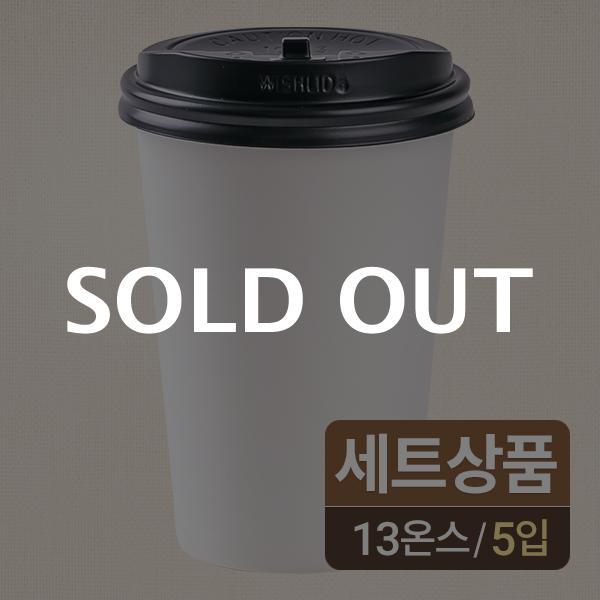 [13온스] 무지종이컵+개폐뚜껑(블랙) 세트 5입이식사