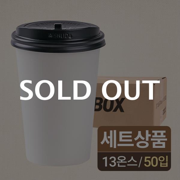 [13온스] 무지종이컵+개폐뚜껑(블랙) 세트 50입이식사