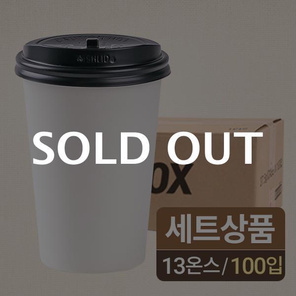 [13온스] 무지종이컵+개폐뚜껑(블랙) 세트 100입이식사