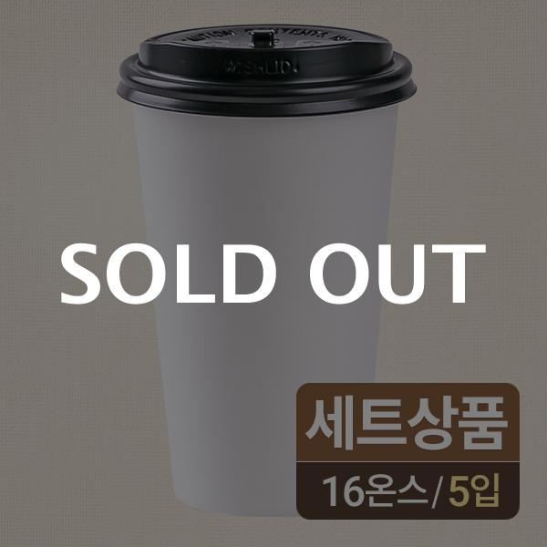 [16온스] 무지종이컵+개폐뚜껑(블랙) 세트 5입이식사