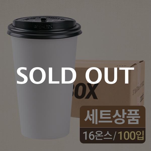 [16온스] 무지종이컵+개폐뚜껑(블랙) 세트 100입이식사