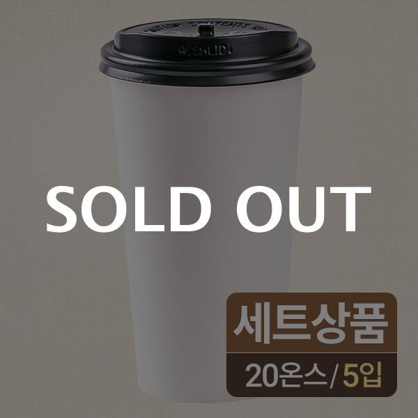 [20온스] 무지종이컵+개폐뚜껑(블랙) 세트 5입이식사