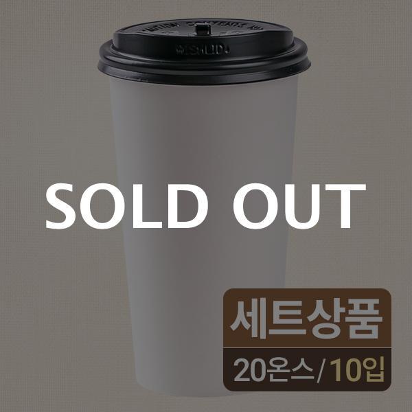 [20온스] 무지종이컵+개폐뚜껑(블랙) 세트 10입이식사