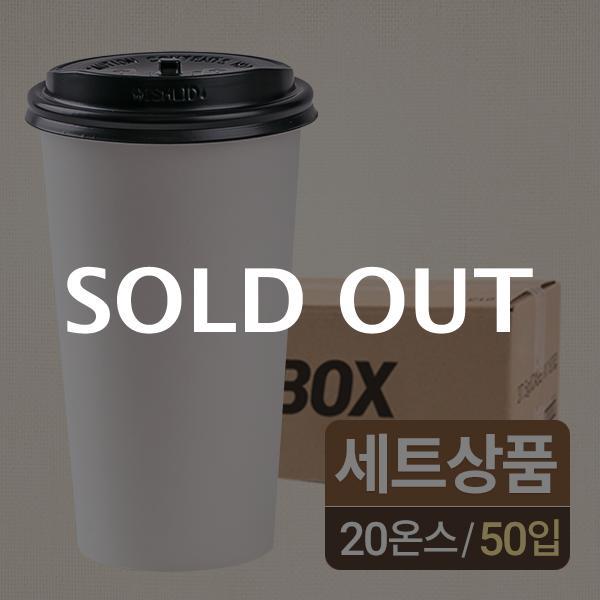 [20온스] 무지종이컵+개폐뚜껑(블랙) 세트 50입이식사