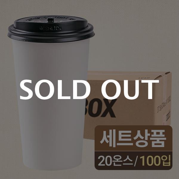 [20온스] 무지종이컵+개폐뚜껑(블랙) 세트 100입이식사