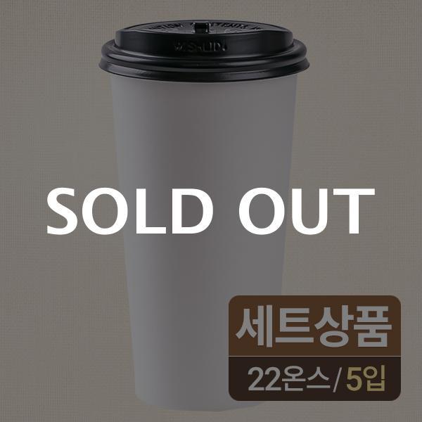 [22온스] 무지종이컵+개폐뚜껑(블랙) 세트 5입이식사