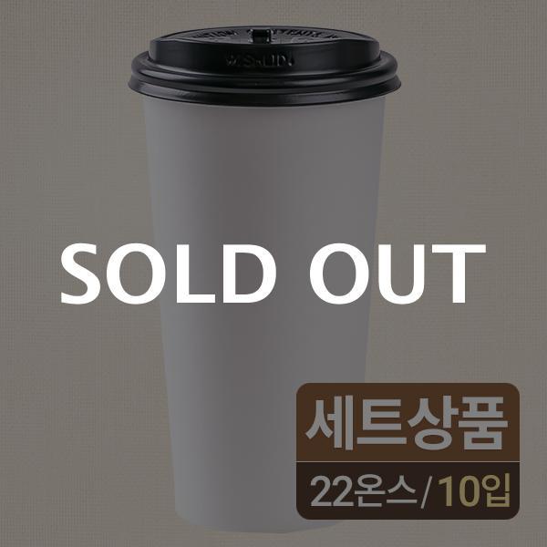 [22온스] 무지종이컵+개폐뚜껑(블랙) 세트 10입이식사