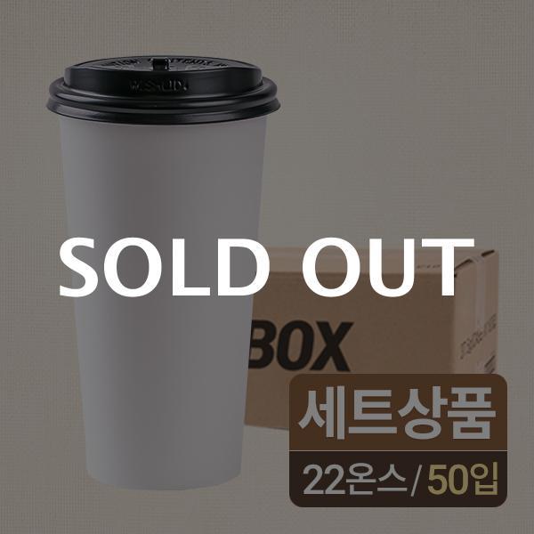 [22온스] 무지종이컵+개폐뚜껑(블랙) 세트 50입이식사