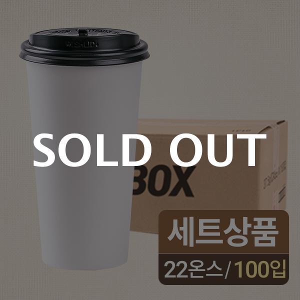 [22온스] 무지종이컵+개폐뚜껑(블랙) 세트 100입이식사
