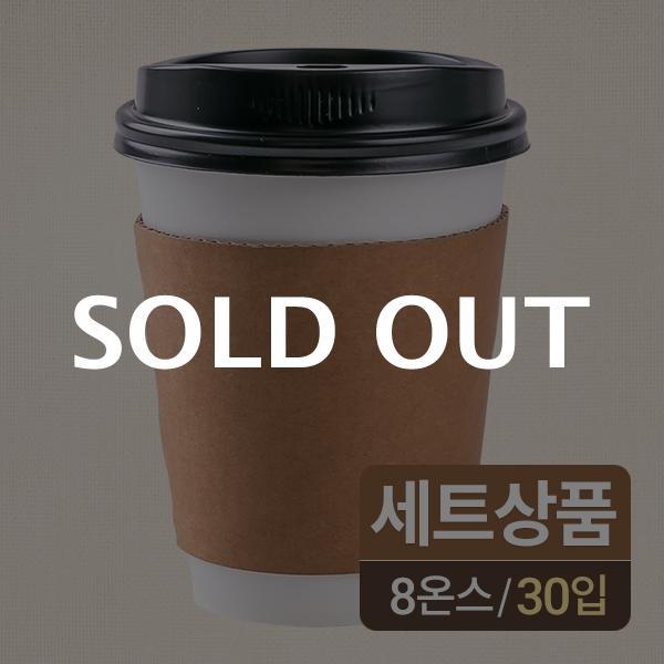 [8온스] 무지종이컵+타공뚜껑(블랙)+무지홀더 세트 30입이식사