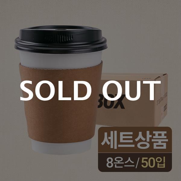 [8온스] 무지종이컵+타공뚜껑(블랙)+무지홀더 세트 50입이식사