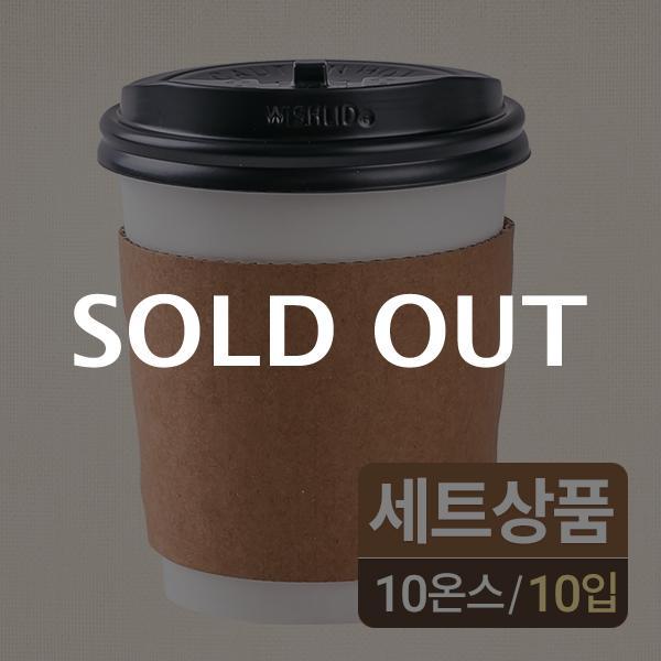 [10온스] 무지종이컵+개폐뚜껑(블랙)+무지홀더 세트 10입이식사
