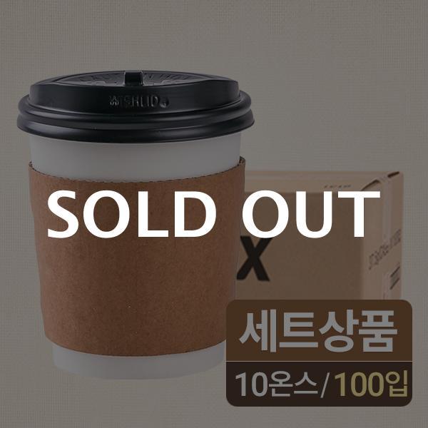 [10온스] 무지종이컵+개폐뚜껑(블랙)+무지홀더 세트 100입이식사