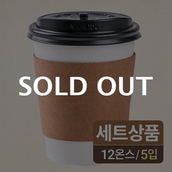 [12온스] 무지종이컵+개폐뚜껑(블랙)+무지홀더 세트 5입이식사