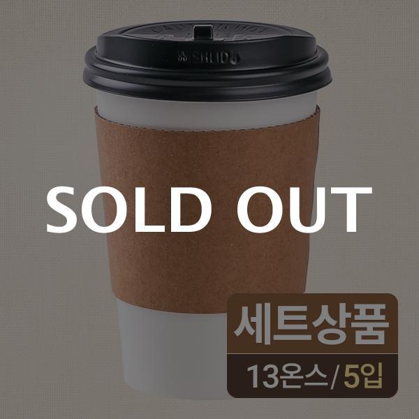 [13온스] 무지종이컵+개폐뚜껑(블랙)+무지홀더 세트 5입이식사