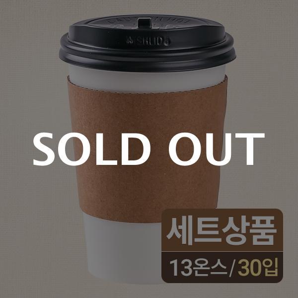 [13온스] 무지종이컵+개폐뚜껑(블랙)+무지홀더 세트 30입이식사