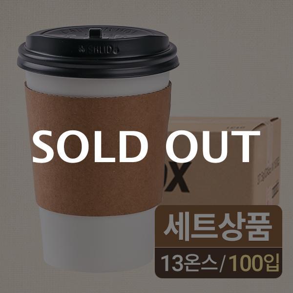 [13온스] 무지종이컵+개폐뚜껑(블랙)+무지홀더 세트 100입이식사