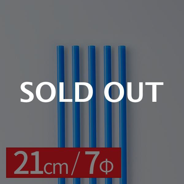 스트로우 개별일자형 파랑 7mmx21cm 500입이식사