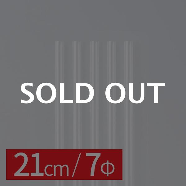스트로우 기본일자형 투명 7mmx21cm 500입이식사