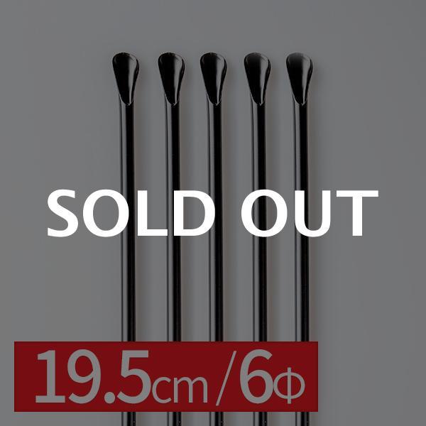 스푼용 스트로우 블랙 6mmx19.5cm 400입이식사