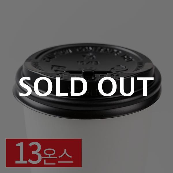 종이컵뚜껑 개폐형 블랙 10/13온스 100입이식사
