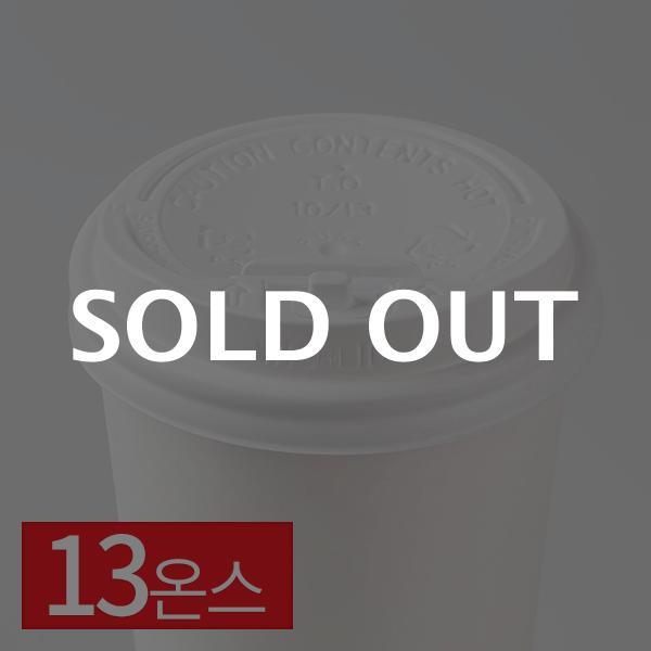 종이컵뚜껑 개폐형 화이트 10/13온스 100입이식사