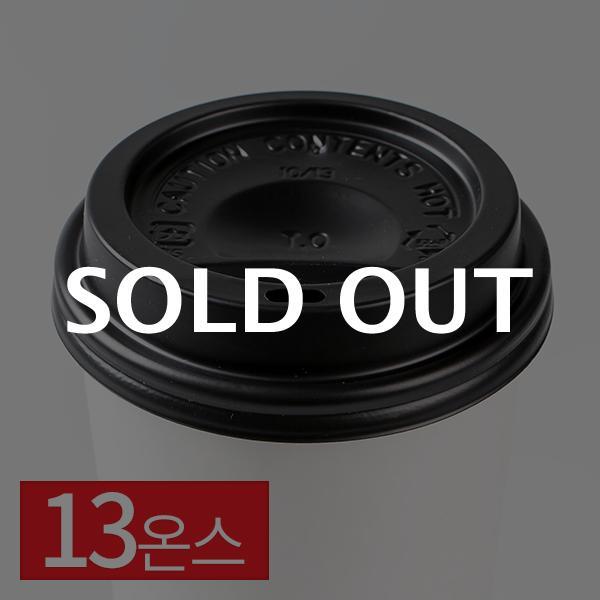 종이컵뚜껑 타공형 블랙 10/13온스 100입이식사