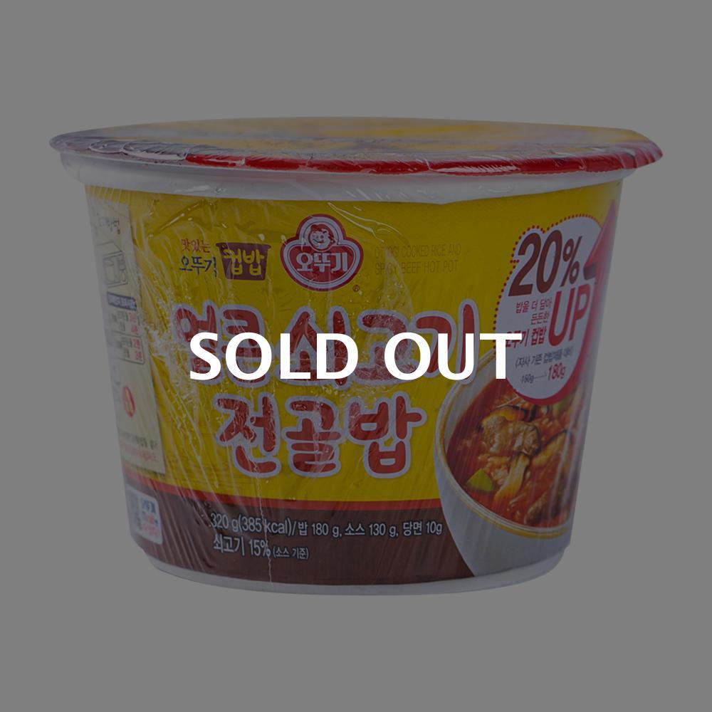 오뚜기 컵밥 얼큰쇠고기전골밥 290g이식사