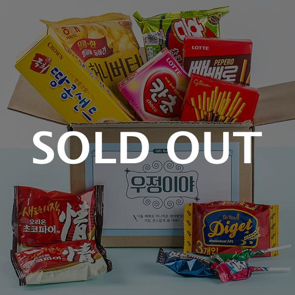 [빼빼로데이] 우정이야 간식 선물세트이식사