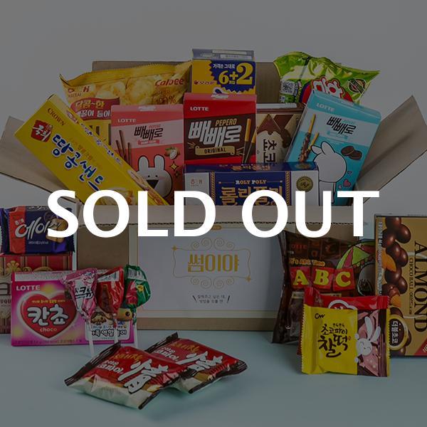[빼빼로데이] 썸이야 간식 선물세트이식사