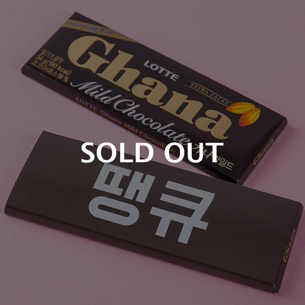 땡큐 초콜릿