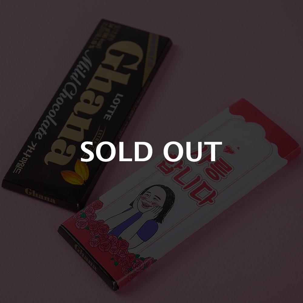 사릉합니다 초콜릿