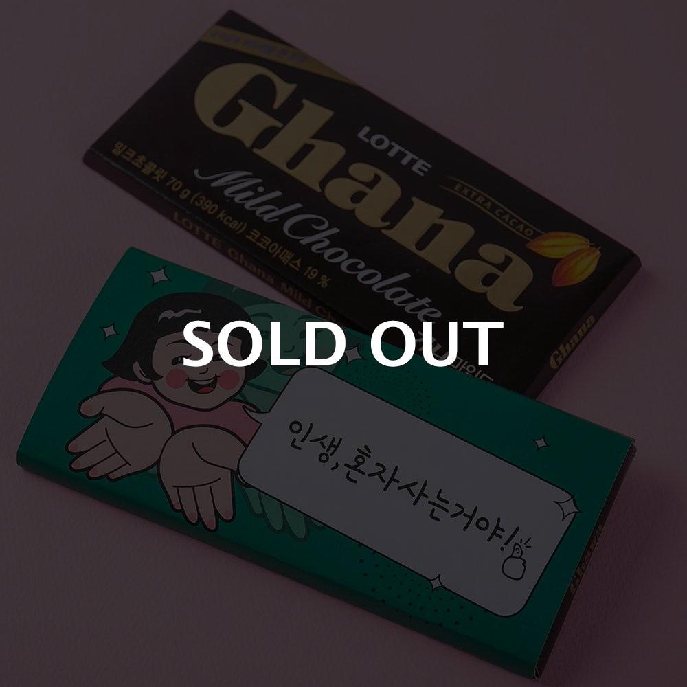 메세지 빅 초콜릿